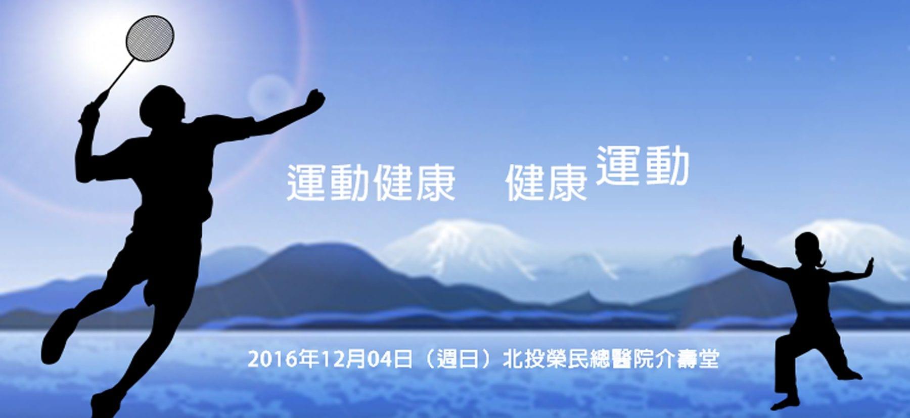 event-20161204